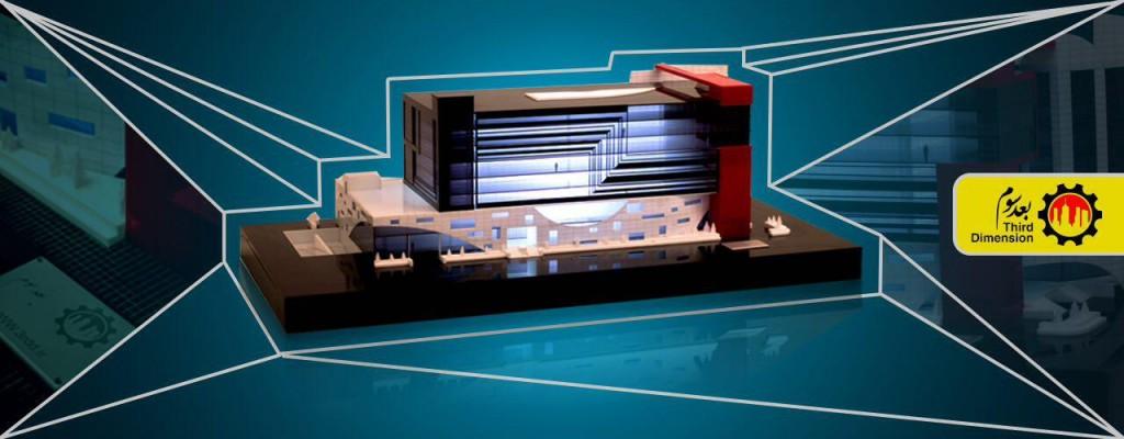 ساخت ماکت معماری پاساژ تجاری یافت آباد